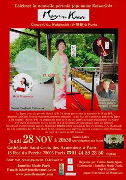 コンサート情報:パリ公演フライヤー