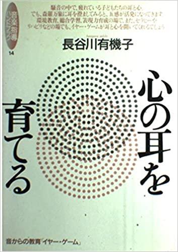 著書:音楽指導ハンドブック(14)心の耳を育てる